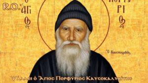 Διδαχές Αγίου Πορφυρίου του Καυσοκαλυβίτη 1