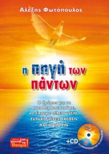 Τα τέσσερα μου βιβλία: «Έτσι Γίνεται το Θαύμα», «Μια Ζωή Γεμάτη Φως», «Η Πηγή των Πάντων» και «Ο Δρόμος προς τη Θέωση» σας δείχνουν το δρόμο  που ακολούθησα κι εγώ, όπου αυτοθεραπεύτηκα από ανίατη ασθένεια, είμαι πάντα γαλήνιος, ευτυχισμένος και πετώ από υγεία και χαρά. 3