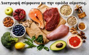 Η διατροφή σύμφωνα με την ομάδα αίματός μας διαδραματίζει σημαντικό ρόλο στην υγεία μας. 1
