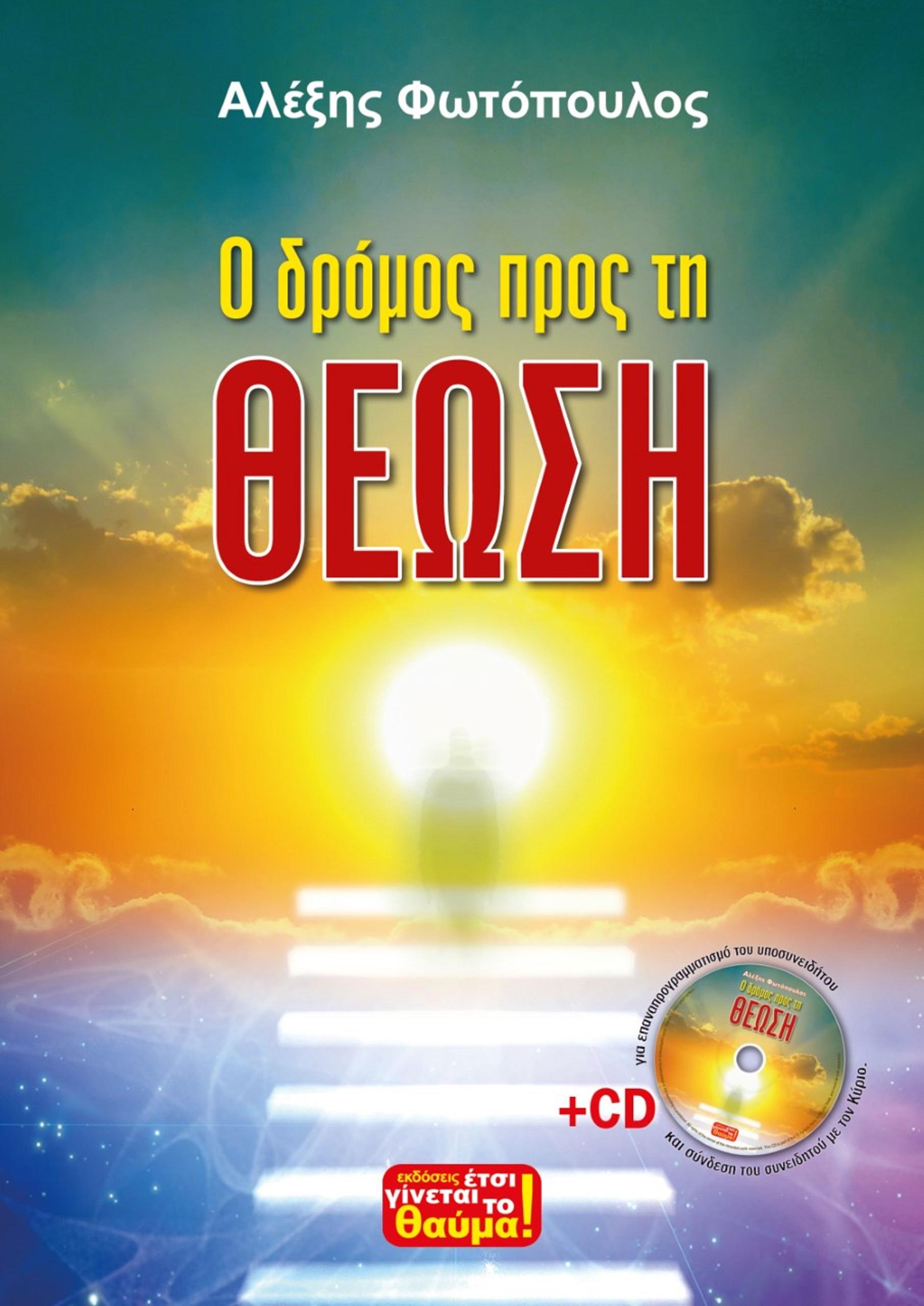 Τα τέσσερα μου βιβλία: «Έτσι Γίνεται το Θαύμα», «Μια Ζωή Γεμάτη Φως», «Η Πηγή των Πάντων» και «Ο Δρόμος προς τη Θέωση» σας δείχνουν το δρόμο  που ακολούθησα κι εγώ, όπου αυτοθεραπεύτηκα από ανίατη ασθένεια, είμαι πάντα γαλήνιος, ευτυχισμένος και πετώ από υγεία και χαρά. 9
