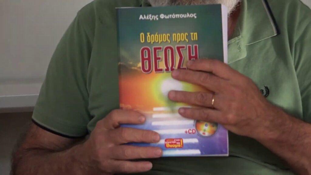 """Νέο βιβλίο """"Ο Δρόμος προς τη Θέωση"""" 4"""